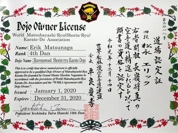 2020 Dojo License
